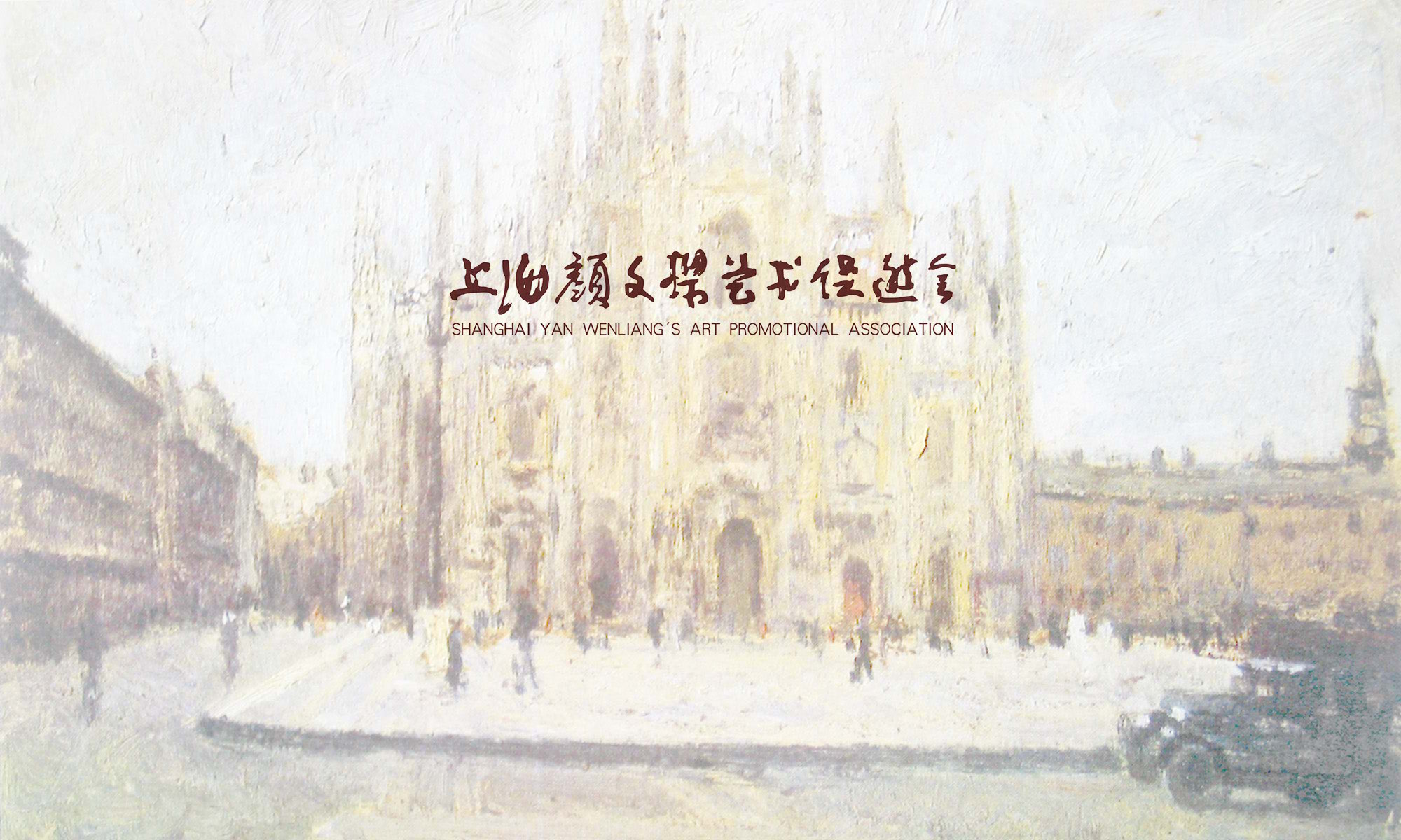上海颜文樑艺术促进会